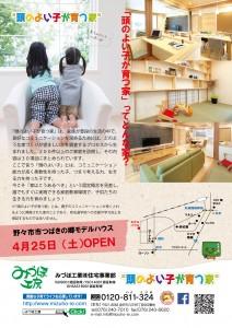 つばきの郷モデルハウス案内A3