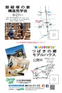 20150703樋本邸構造DM(ハガキ)