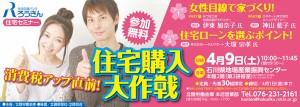 top_jutaku_seminar