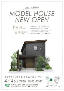 20180326島野様邸モデルハウス
